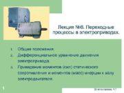 Лекция 8 Переходные процессы в электроприводах 1