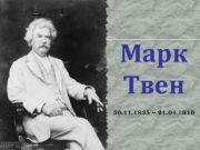 Марк Твен 30 11 1835 21 04
