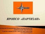 ЯРОПСО ПАРТИЗАН ославская Региональная Общественная Поисково -Спасательная Организация