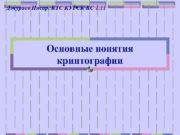 Джураев Инсар КТС КУРСК КС 1 11 Основные