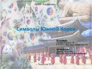 МАОУ Гимназия Символы Южной Кореи Выполнила ученица 9