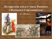 Беларускія землі ў часы Ранняга і Высокага Сярэднявечча