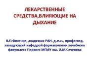 ЛЕКАРСТВЕННЫЕ СРЕДСТВА ВЛИЯЮЩИЕ НА ДЫХАНИЕ В П Фисенко