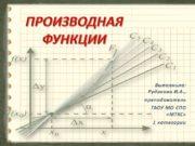 Выполнила: Рудакова И.А., преподаватель ГАОУ МО СПО «МТКС»