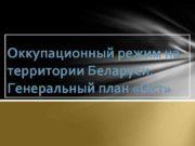 Оккупационный режим на территории Беларуси Генеральный план Ост