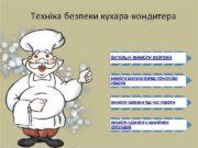 Технiка безпеки кухара-кондитера ЗАГАЛЬНІ ВИМОГИ БЕЗПЕКИ ПЕРЕД ПОЧАТКОМ