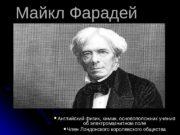 Майкл Фарадей  Английский физик, химик, основоположник учения