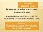 Солодухина Л Э учитель русского языка и литературы