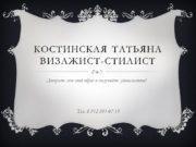 Костинская Татьяна визажист-стилист Доверьте мне свой образ и