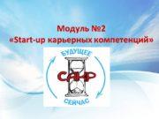 Модуль №2 «Start-up карьерных компетенций» Работа в качестве