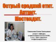 Савельева Елена Евгеньевна доцент кафедры оториноларингологии БГМУ к