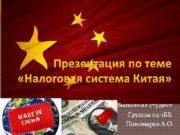Презентация по теме Налоговая система Китая Выполнил студент