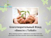 Благотворительный Фонд Вместе с Тобой фонд помощи детям