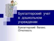 Бухгалтерский учет в дошкольном учреждении Бухгалтерский баланс Отчетность