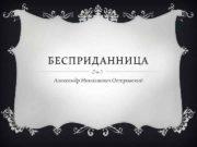 БЕСПРИДАННИЦА Александр Николаевич Островский БЕСПРИДА ННИЦА