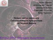 Сергей Шилов Александр Ревков Дмитрий Батюк Дмитрий Потапов