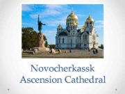 Novocherkassk Ascension Cathedral The Ascension Cathedral is