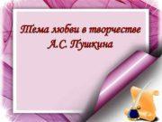Тема любви в творчестве А С Пушкина