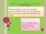 МБОУ Средняя общеобразовательная школа 3 Гиагинского района