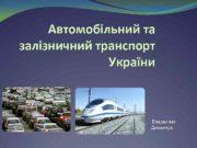 Автомобільний та залізничний транспорт України Владислав Диканчук