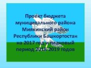 Проект бюджета муниципального района Миякинский район Республики Башкортостан