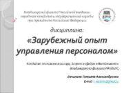 Владимирский филиал Российской академии народного хозяйства и государственной