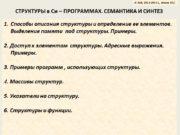 Л. №6, 2012-2013 г., Ионов Ю.Г. СТРУКТУРЫ в