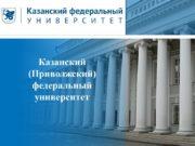 Казанский (Приволжский) федеральный университет 2 Научно-исследовательская деятельность 2