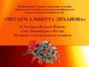 Муниципальное казенное учреждение культуры Кингисеппская центральная городская библиотека