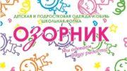 Детская и подростковая одежда и обувь от российских