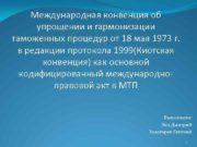 Международная конвенция об упрощении и гармонизации таможенных процедур
