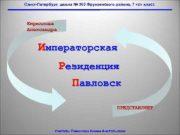 Санкт-Петербург школа 303 Фрунзенского района 7 c