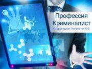 Профессия Криминалист Хмельницкая Антонина- 6 б Профессия