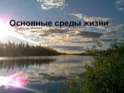 Основные среды жизни Типы сред обитания Водная