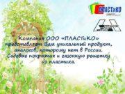 Компания ООО ПЛАСТи КО представляет Вам уникальный продукт