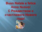 Buon Natale e felice Anno Nuovo С Рождеством