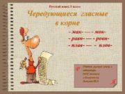 Русский язык 5 класс Чередующиеся гласные в корне