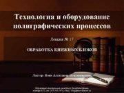 Технология и оборудование полиграфических процессов Лекция 17