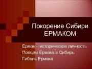 Покорение Сибири ЕРМАКОМ q Ермак историческая личность