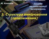 Київський національний університет імені Тараса Шевченка М Кононов