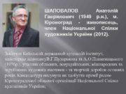 ШАПОВАЛОВ Анатолій Гаврилович 1949 р н м