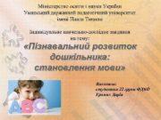 Міністерство освіти і науки України Уманський державний педагогічний