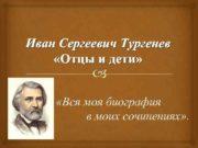 Иван Сергеевич Тургенев Отцы и дети Вся моя