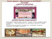 Салон цветов «Цветочница»@ ИНТЕРНЕТ – МАГАЗИН «ЦВЕТЫ ОТ