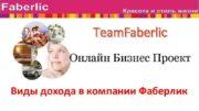 Team Faberlic Онлайн Бизнес Проект Виды дохода в