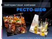 Кейтеринговая компания РЕСТО-ШЕФ Парфенов В В Соловкина