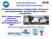 FLOW TECHNOLOGIES MH 6 Dry Bulk Screw Compressor