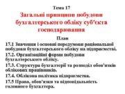 Тема 17 Загальні принципи побудови бухгалтерського обліку суб єкта