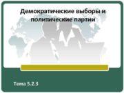 Демократические выборы и политические партии Тема 5 2