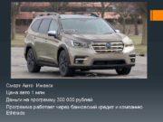 Смарт Авто Ижевск Цена авто 1 млн Деньги